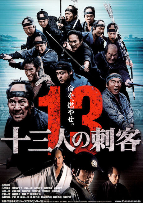 13-Assassins-Poster.jpg