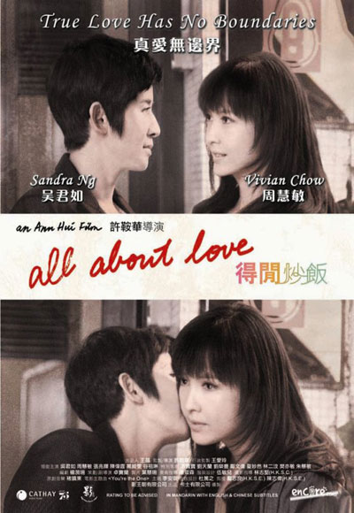 All about love poster.jpg