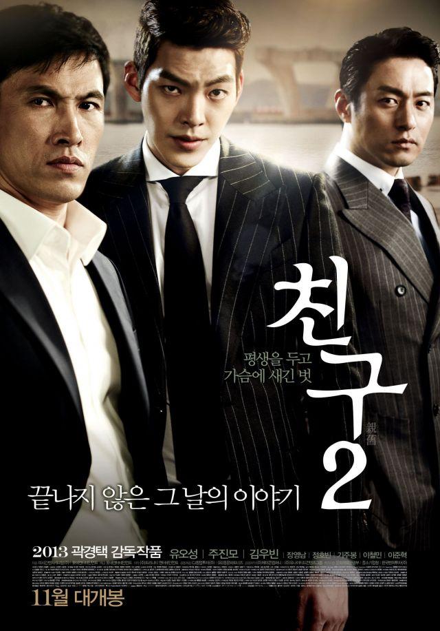 Friend 2 poster.jpg