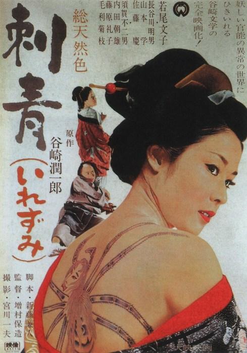 Irezumi poster.jpg