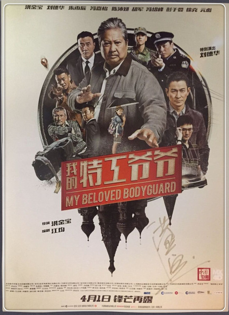 Sammo-Hung-The-Bodyguard.jpg_640x640.jpg