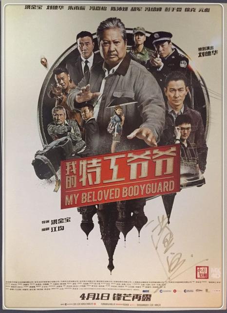 Sammo-Hung-The-Bodyguard.jpg_640x640.jpg