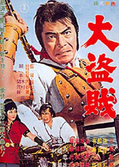 SamuraiPirateCover.jpg