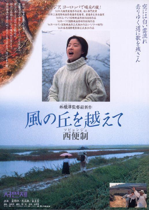 Seopyeonje poster.jpg