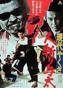 Street Mobster poster.jpg
