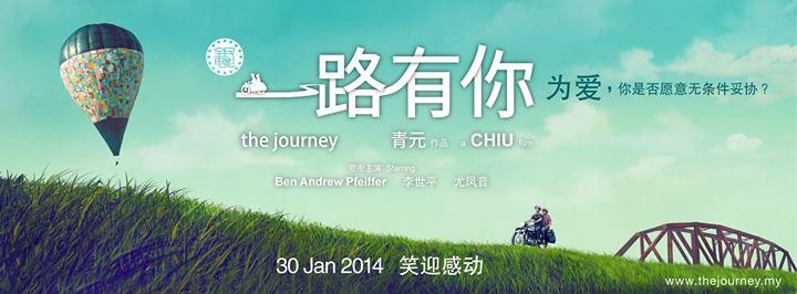 The Journey.jpg