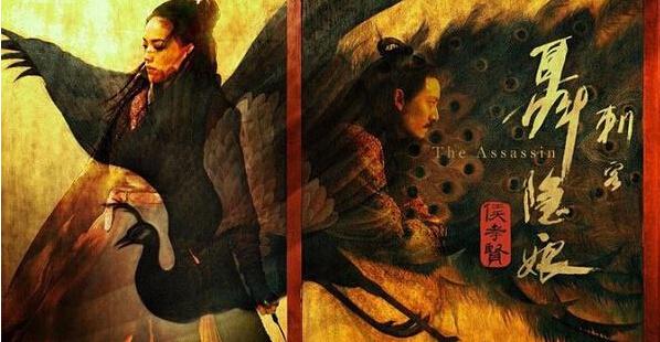 The-Assassin-劇照.jpg