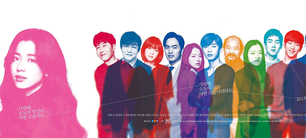 The-Beauty-Inside-Korean-Film-Poster-Cropped.jpg