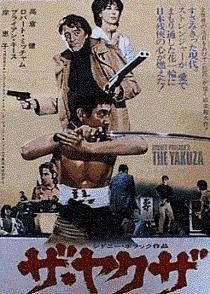 TheYakuza19741.jpg