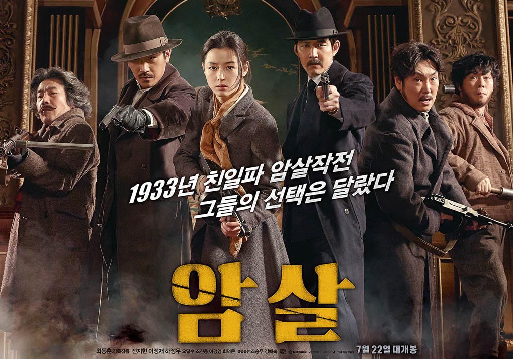 assassination poster 1.jpg
