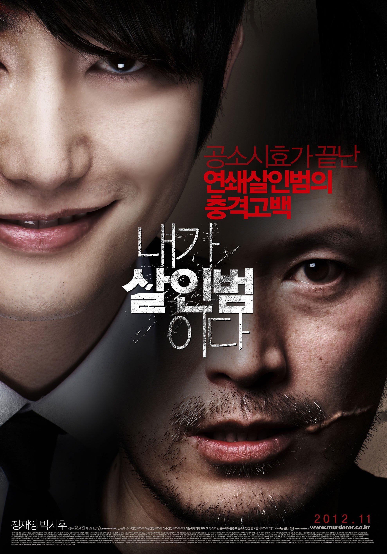 confession of murder 2.jpg