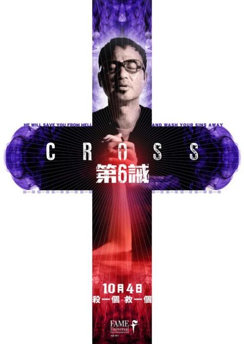 cross-2012-3.jpg