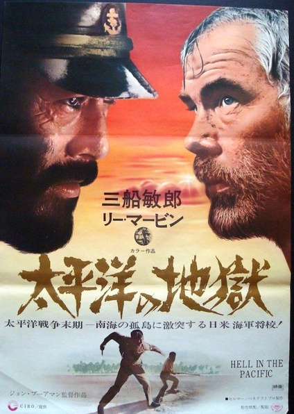 hell in the pacific jap poster.jpg