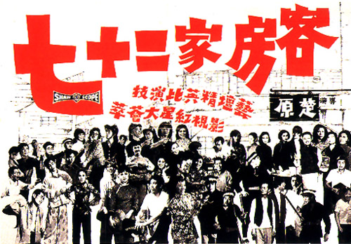 house of 72 tenants1973poster1.jpg