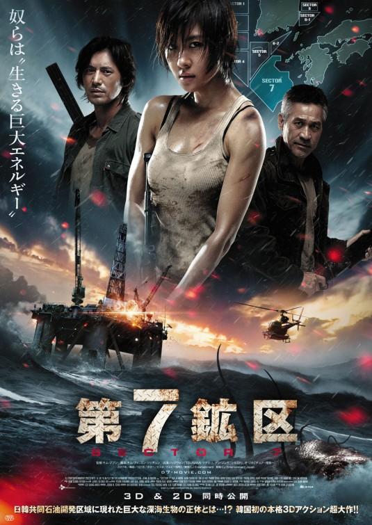 sector 7 poster.jpg