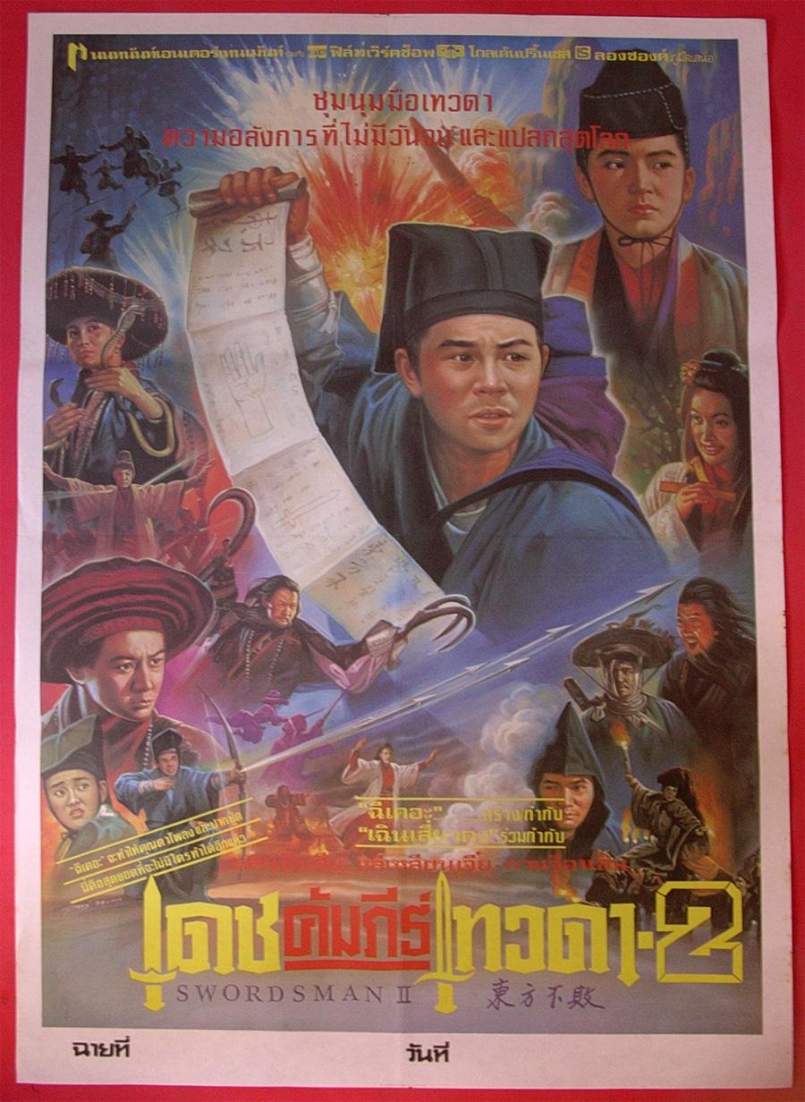 swordman2 poster.jpg