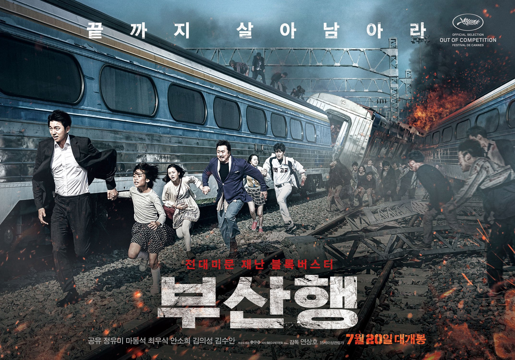 train to busan poster 1.jpg