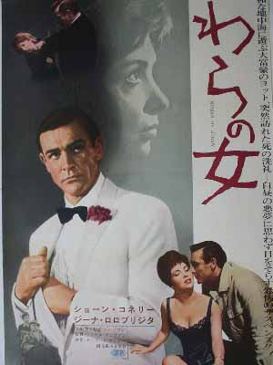 woman of staw japanese poster.jpg